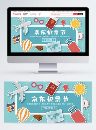蓝色卡通京东机票节电商banner