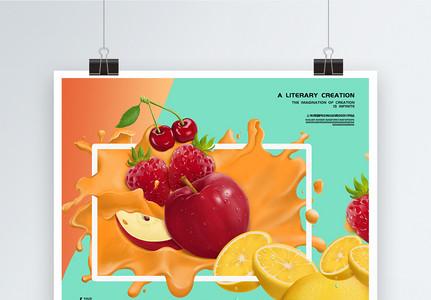 健康喝出来鲜榨果汁海报图片