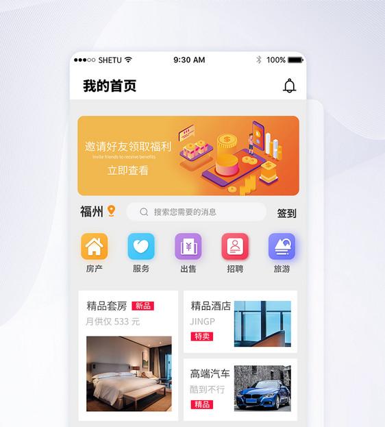 UI设计手机APP界面图片