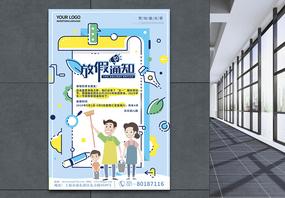蓝色小清新插画五一放假通知海报图片