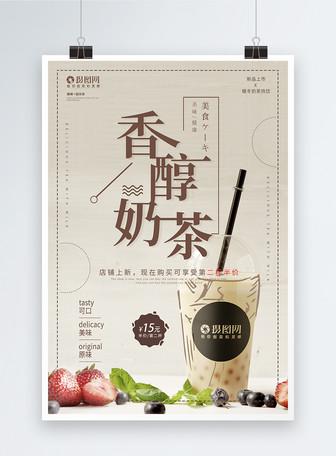 香醇奶茶饮品海报