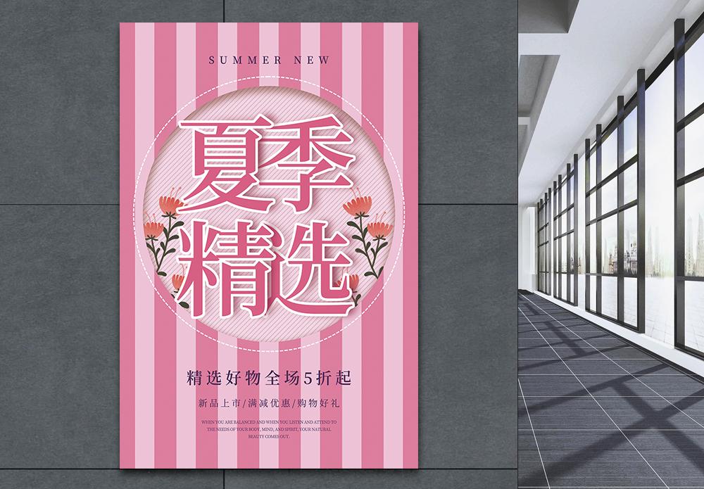 夏季精选促销海报图片