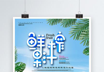 鲜果促销鲜榨果汁海报图片