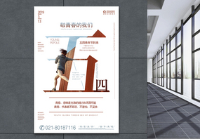 简约五四青年节活力青春海报图片