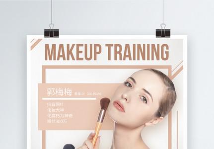 淡粉色简约美容化妆培训海报图片