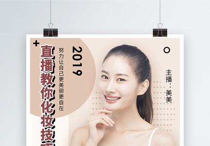 简约直播化妆宣传海报图片