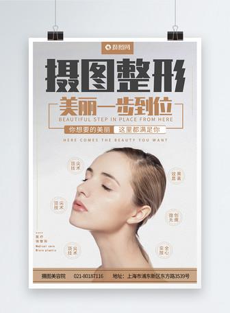 医疗美容院护肤整形宣传促销海报