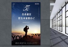 蓝色五四青年节青春简约海报图片