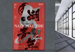 国潮青年五四青年节国潮时尚海报图片