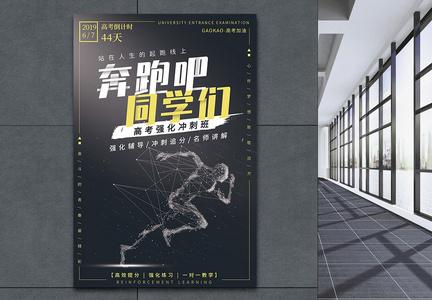 奔跑吧同学们高考冲刺海报图片