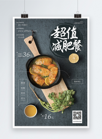 超值减肥餐促销海报