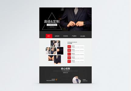 UI设计高级西服定制web界面图片