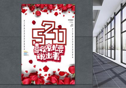 520烂漫玫瑰花背景海报图片