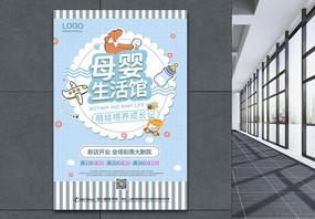清新母婴生活馆海报图片