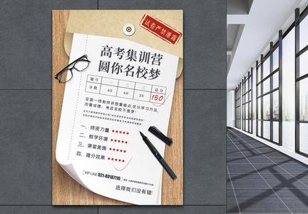 创意试卷高考集训营海报图片