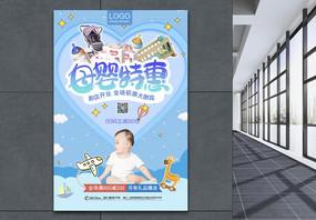 清新母婴用品促销海报图片