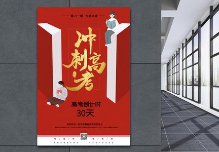 红色简洁冲刺高考海报图片