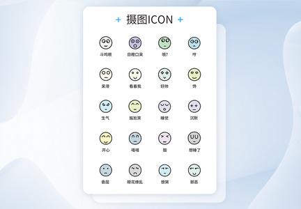 表情UI设计icon图标图片