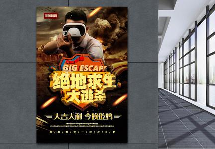 酷炫大气绝地求生大逃杀游戏宣传海报图片