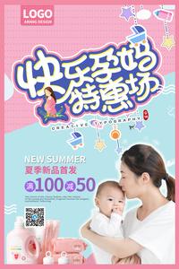 孕婴专卖促销海报图片