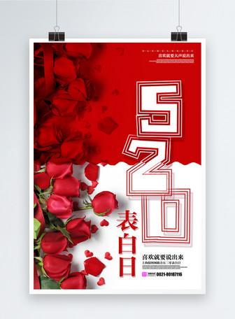 烂漫红色玫瑰花520海报