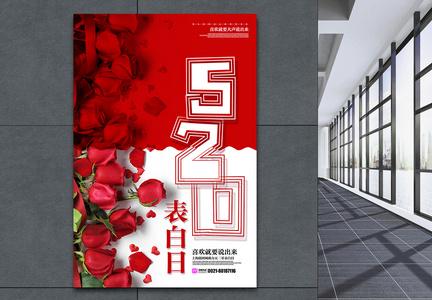 烂漫红色玫瑰花520海报图片