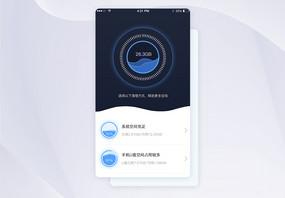蓝色可视化手机内存清理界面图片