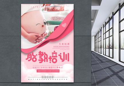 胎教培训班海报图片
