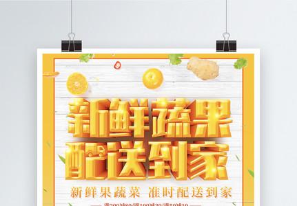 新鲜蔬果配送到家美食配送海报图片