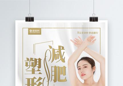 简约创意减肥塑形瘦身广告海报图片