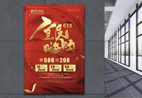 全民嗨购手写毛笔字促销海报图片