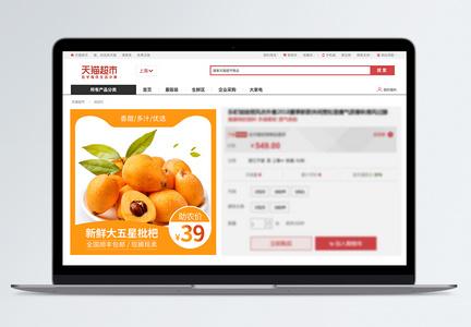 水果枇杷促销淘宝主图图片