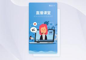 UI设计在线教育手机APP引导页界面图片