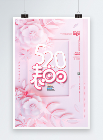 粉色浪漫剪纸风520表白日海报