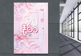 粉色浪漫剪纸风520表白日海报图片