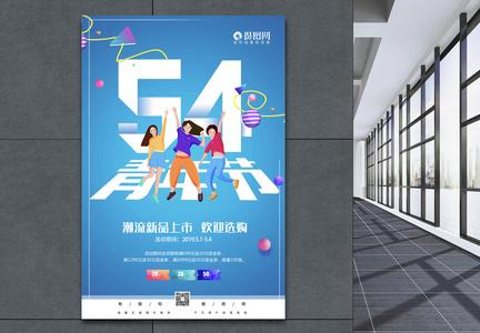 创意五四青年节海报图片