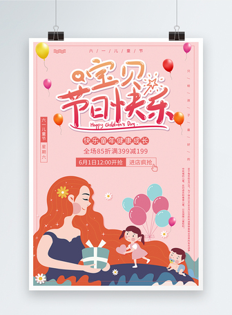 粉色浪漫宝贝节日快乐促销海报