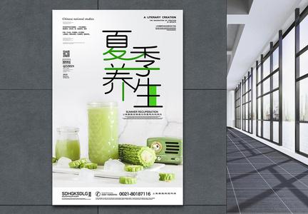 夏季苦瓜食疗养生海报图片
