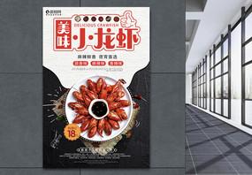 美味小龙虾美食海报图片