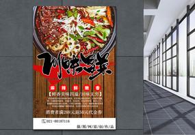 黑色大气川味冒菜美食宣传海报图片