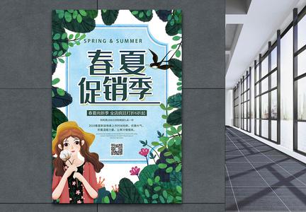 夏季促销海报设计图片