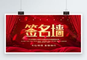 红色签名墙企业盛典宣传展板图片