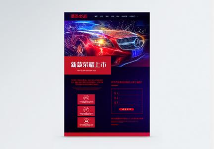 UI设计红色大气汽车网站web界面图片