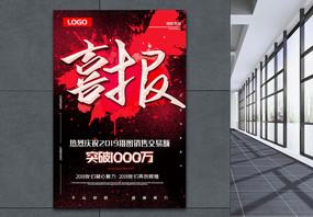 大气墨迹喷溅风销售喜报企业文化宣传海报图片