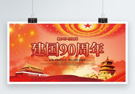 红色建国70周年展板图片