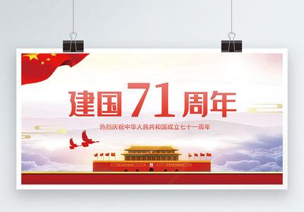 党建建国70周年展板图片