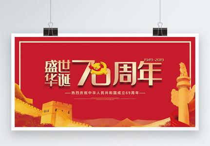 简约红色建国70周年展板图片