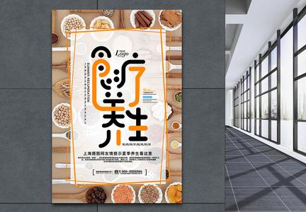 食疗养生五谷杂粮组合海报图片