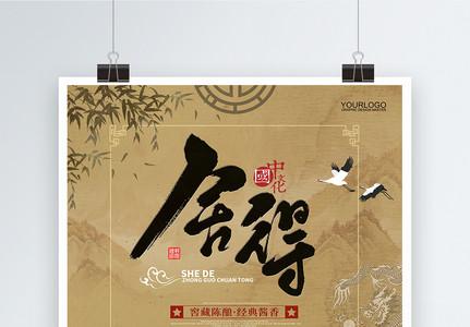中国风酒文化传统佳酿美食海报图片