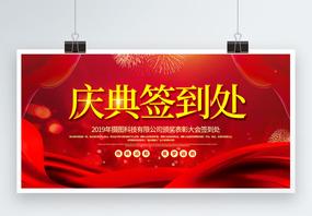 红色庆典签到处企业庆典宣传展板图片